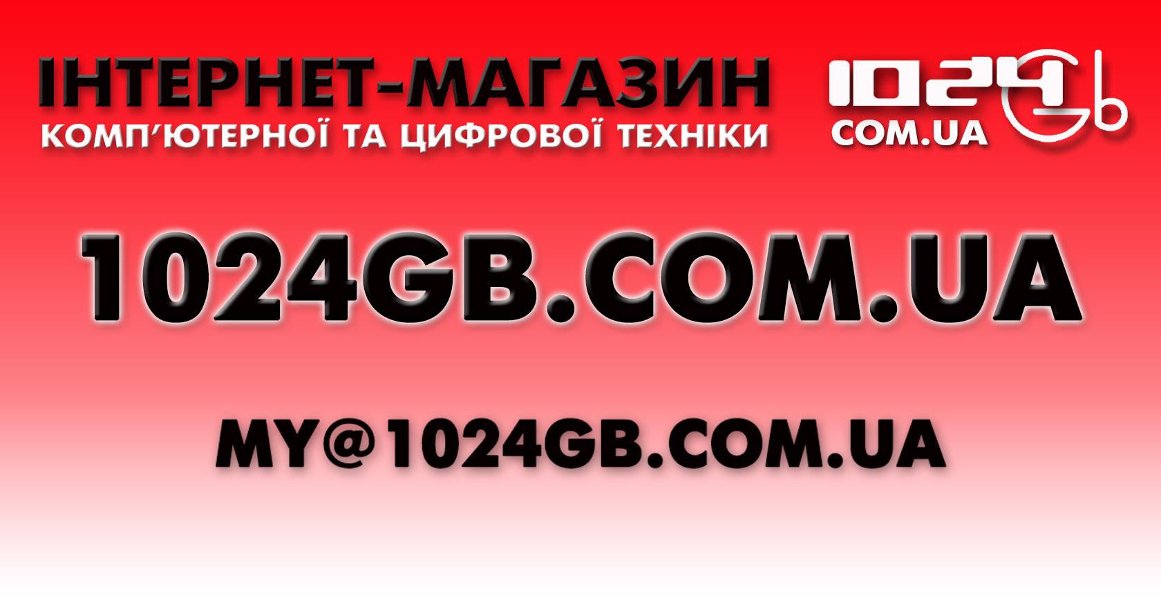 http://1024gb.com.ua